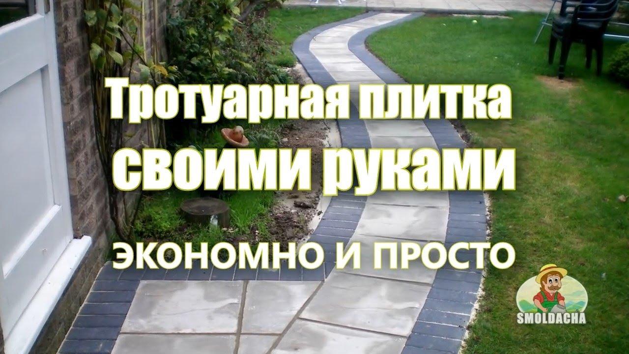 Ютуб тротуарная плитка своими руками фото 90