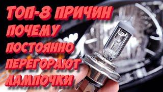 Постоянно перегорают лампочки в фарах? ТОП-8 способов решить проблему!