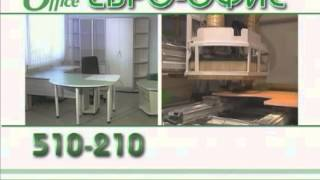 Мягкая мебель для дома в Сургуте(Мебель для офисов в Сургуте. Доступная мебель высокого качества в офис. Купить мебель в сургуте Мебель для..., 2012-11-28T16:48:18.000Z)