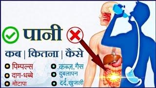 पानी पीने का सही तरीका | 21 दिन इस तरह पनी पियो शरीर में जो होगा हैरान रह जाओगे