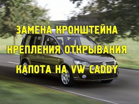 Замена кронштейна крепления ручки открывания капота на VW Caddy (VAG ) своими руками