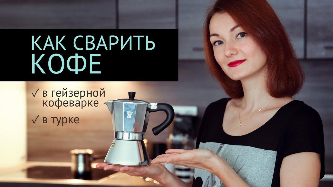 как правильно готовит Турецкий чай - YouTube