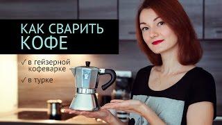 Как варить кофе | Гейзерная Кофеварка | Турка(В этом видео я покажу тебе, как варить кофе в гейзерной кофеварке и турке. Сварить вкусный кофе дома очень..., 2014-08-14T13:44:41.000Z)