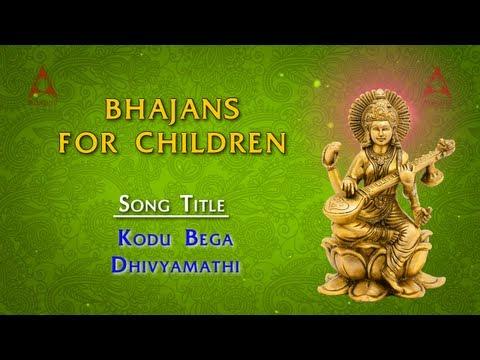 Bhajans For Children - Kodu bega dhivyamathi Full Song with Lyrics