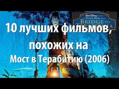 Bridge to Terabithia - Не плачьиз YouTube · Длительность: 3 мин15 с  · Просмотры: более 4000 · отправлено: 25.02.2009 · кем отправлено: YascherOk
