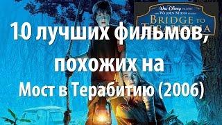 10 лучших фильмов, похожих на Мост в Терабитию (2006)