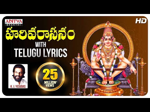 harivarasanam---popular-ayyappa-song-by-k.j.-yesudas-||-video-song-with-telugu-lyrics