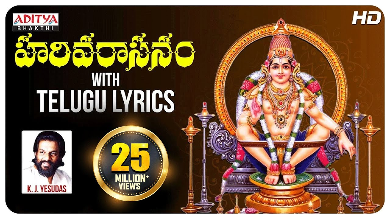 హరివరాసనం - Popular Ayyappa Song by K.J. Yesudas