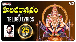 Harivarasanam - Popular Ayyappa Song by K.J. Yesudas || Video Song with Telugu Lyrics