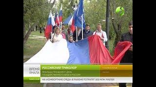Как Ямал отметил День государственного флага России?