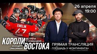 """""""Авангард"""" в Омске. Закрытие сезона 2018-2019"""