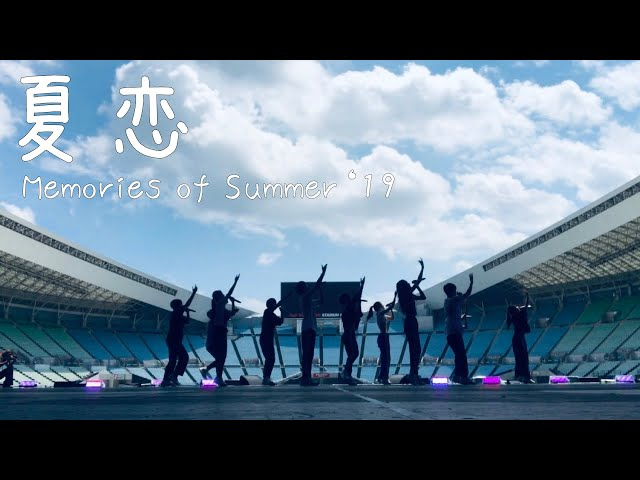 GENIC / 夏恋 (Memories of Summer '19 Music Video)