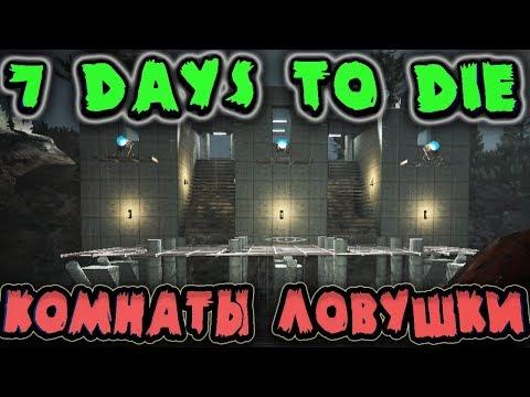 Комнаты с ловушками - 3 уровень 7 Days To Die Старвейшен - Самые сильные и злые зомби подземелья