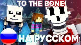 """To The Bone"" НА РУССКОМ 