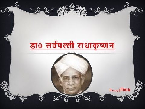 essay of dr sarvepalli radhakrishnan Drsarvepalli radhakrishnan was a great philosopher and statesman of india it  is on his birthday that the teacher's day is celebrated in india.