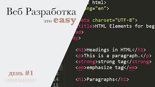 Веб Разработка это Easy! День #1. Основы Веб разработки