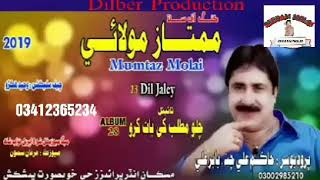 Karo Na Itna Pyar Mumtaz Molai New Album 30 2019 Sindhi new Songs 2019 Mumtaz molai mp4 03412365234