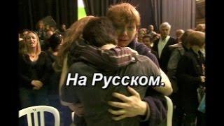 Гарри Поттер. Последний день съёмок ( на русском ) .