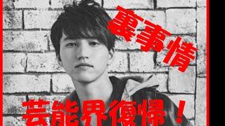 【裏事情】元KAT-TUN 田口淳之介 芸能復帰の真相!! ONE DROP KAT-TUN ...