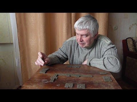Я один играю в домино