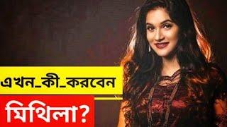 🔴Mithila fahmi scandal video viral//এখন কি করবেন মিথিলা??❌fahmi mithila scandal//Breaking news