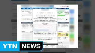 웹호스팅 업체 랜섬웨어 감염당국 조사  YTN