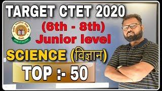 Target CTET-2020 | Best  Science Questions TOP 50 (जीव विज्ञान +भौतिक +रसायन) 6th - 8th Junior level