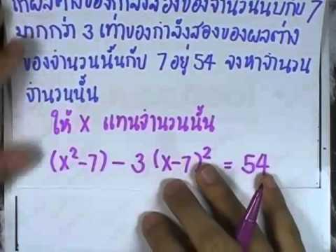 เลขกระทรวง เพิ่มเติม ม.2 เล่ม2 : แบบฝึกหัด2.2ก ข้อ05