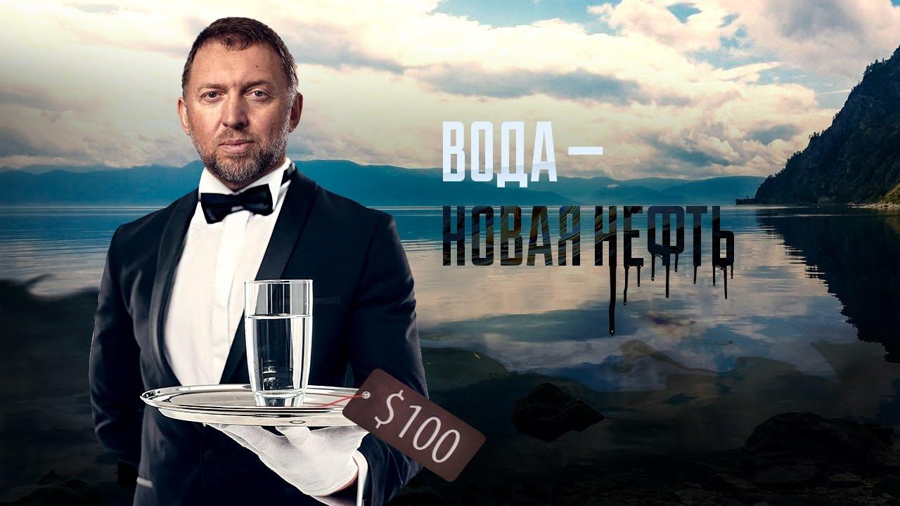 Вода – новая нефть. Как олигархи наживаются на распродаже Байкала