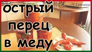 Маринованный острый перец в меду на зиму. Горький перец чили с медом.