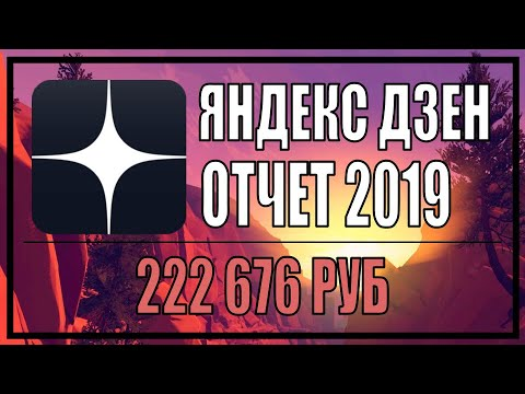 Яндекс Дзен: отчет по доходам за 2019 год и декабрь 2019