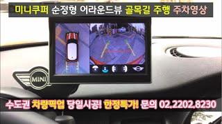 [미니쿠퍼 순정형 어라운드뷰 실제주행1 - 별도의 전용…