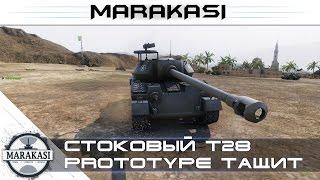 Стоковый T28 Prototype тащит World of Tanks - как нагнуть в стоке? #2