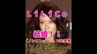 【速報】LiLiCo、「純烈」小田井涼平と昨年、結婚していた!「ノ...