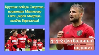 Крупная победа Спартака, поражение Манчестер Сити, дерби Мадрида, камбэк Барселоны!
