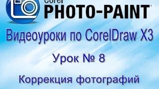 Коррекция фотографий средствами corel PHOTO-PAINT
