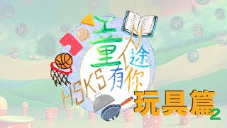 Publication Date: 2020-11-26 | Video Title: 「童途有你」 - 玩具篇《