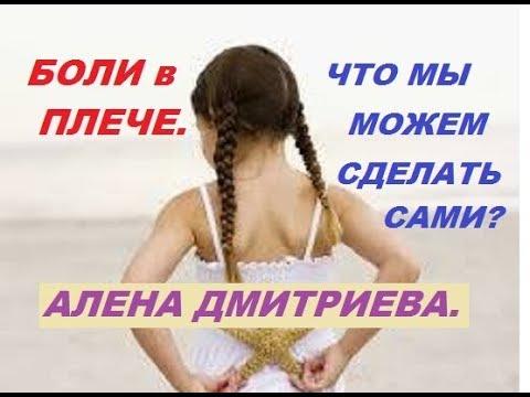 Что мы можем сделать сами при болях в плече? Алена Дмитриева.