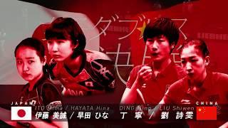 【ハイライト】みなひな銅メダル獲得!伊藤美誠 早田ひな 女子ダブルス準決勝