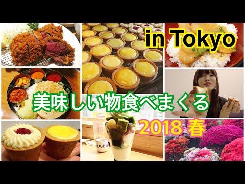 東京食べ旅行(2018春)