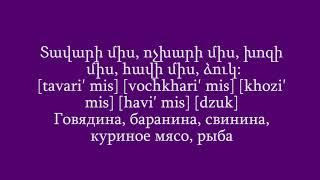 Проект «Учим армянский язык». Урок 63