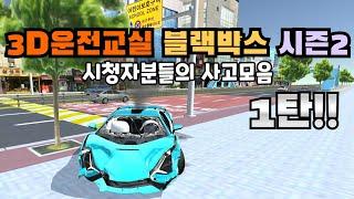 3D운전교실 블랙박스 시즌2 - 1탄 [퓨츠앙]