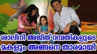 shalini ajith daughter pic goes viral | ശാലിനി അജിത് ദമ്പതികളുടെ മകളും അങ്ങനെ താരമായി