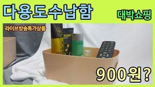 다용도수납함-화장품정리수납 욕실수납함 #대박쇼핑