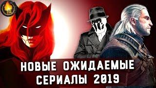 15 САМЫХ ОЖИДАЕМЫХ СЕРИАЛОВ 2019