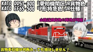 ☆ゆっくり実況☆KATO EF65 500番台 P形特急色(JR仕様)とDD51 800 愛知機関区 JR貨物色