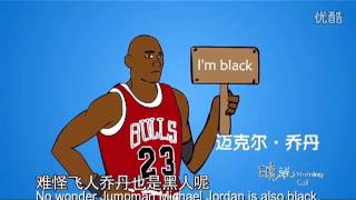 Chinese animation explains why black people are good at sports [English subtitles]