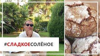 Рецепт шоколадного печенья с мраморной корочкой от Юлии Высоцкой | #сладкоесолёное №49 (6+)