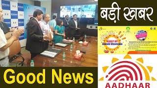 csc vle good news aadhar&HDFC&Diwali Dhamaka offer बड़ी खबर