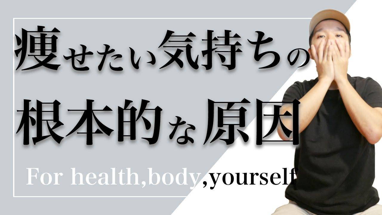 痩せたい気持ちに潜んでる根本的な問題